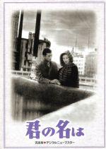 君の名は DVD-BOX(通常)(DVD)