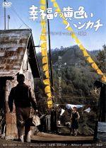 幸福の黄色いハンカチ デジタルリマスター2010(通常)(DVD)