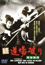 続・道場破り 問答無用(通常)(DVD)