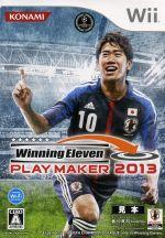 ウイニングイレブン プレーメーカー2013(ゲーム)