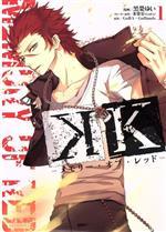 K -メモリー・オブ・レッド-(1)(KCxARIA)(大人コミック)