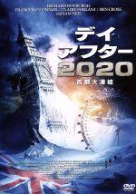デイアフター2020-首都大凍結-(通常)(DVD)