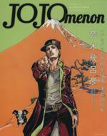 JOJOmenon(集英社ムック)(単行本)