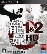 龍が如く1&2 HD EDITION(ゲーム)