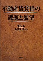 不動産賃貸借の課題と展望(単行本)
