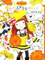 魔女のステキな冬じたく 魔法の庭ものがたり 12(ポプラ物語館44)(児童書)