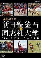 伝説の名勝負'85ラグビー日本選手権 新日鉄釜石 vs.同志社大学(通常)(DVD)