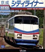 京成シティライナー 京成成田~京成上野~京成成田(Blu-ray Disc)(BLU-RAY DISC)(DVD)