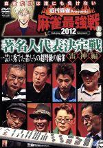 近代麻雀presents 麻雀最強戦2012 著名人代表決定戦 雷神編/上巻(通常)(DVD)