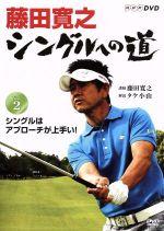 藤田寛之 シングルへの道 Vol.2 シングルはアプローチが上手い!(通常)(DVD)