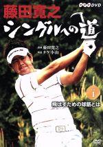 藤田寛之 シングルへの道 Vol.1 飛ばすための球筋とは(通常)(DVD)