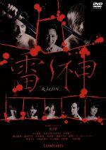 雷神(通常)(DVD)