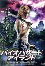 バイオハザード・アイランド(通常)(DVD)