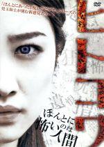 ヒトコワ -ほんとに怖いのは人間-(通常)(DVD)