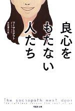 良心をもたない人たち(草思社文庫)(文庫)