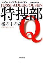 特捜部Q 檻の中の女(ハヤカワ・ミステリ文庫)(文庫)