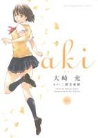 aki(2)(近代麻雀C)(大人コミック)