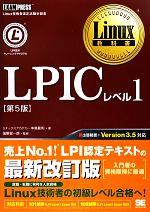 LPICレベル1(Linux教科書)(単行本)