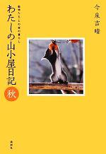 わたしの山小屋日記 秋 動物たちとの森の暮らし(単行本)