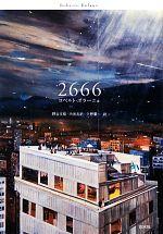 2666(単行本)