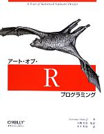 アート・オブ・Rプログラミング(単行本)