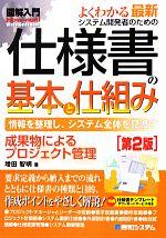 よくわかる最新システム開発者のための仕様書の基本と仕組み 情報を整理し、システム全体を見渡す 成果物によるプロジェクト管理(How‐nual Visual Guide Book)(単行本)