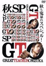 GTO 秋も鬼暴れスペシャル(通常)(DVD)