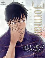 ヨルムンガンド PERFECT ORDER 3(初回限定版)((スリーブケース、ブックレット付))(通常)(DVD)