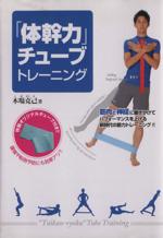 「体幹力」チューブトレーニング(チューブ付)(単行本)