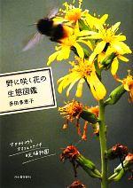 野に咲く花の生態図鑑(単行本)
