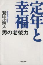 定年と幸福 男の老後力(文芸社文庫)(文庫)