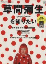 草間彌生を知りたい(エイムック別冊Discover Japan)(クリアファイル付)(単行本)