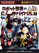 ロボット世界のサバイバル 科学漫画サバイバルシリーズ(かがくるBOOK科学漫画サバイバルシリーズ33)(1)(児童書)
