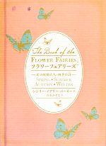 フラワーフェアリーズ 花の妖精たち・四季の詩(単行本)