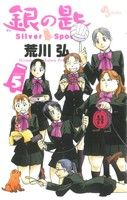 銀の匙 Silver Spoon(VOLUME5)サンデーC