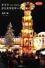 ドイツ クリスマスマーケットめぐり(私のとっておき32)(単行本)
