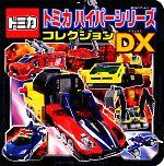 トミカハイパーシリーズゴレクションDX(超ひみつゲット!80)(児童書)