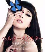 ヘルタースケルター スペシャル・エディション(Blu-ray Disc)(BLU-RAY DISC)(DVD)