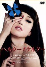 ヘルタースケルター スペシャル・エディション(通常)(DVD)