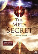 ザ・メタ・シークレット スペシャルパック(通常)(DVD)