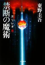 禁断の魔術 ガリレオ8(探偵ガリレオシリーズ8)(単行本)