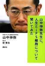山中伸弥先生に、人生とiPS細胞について聞いてみた(単行本)