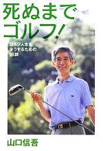 死ぬまでゴルフ! ゴルフ人生を全うするための18訓(単行本)