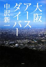 大阪アースダイバー(単行本)