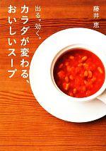 カラダが変わる、おいしいスープ 出る。効く。(単行本)