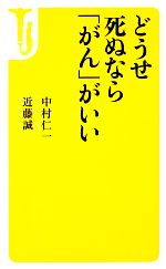 どうせ死ぬなら「がん」がいい(宝島社新書)(新書)