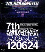 THE IDOLM@STER 7th ANNIVERSARY 765PRO ALLSTARS みんなといっしょに!120624(Blu-ray Disc)(BLU-RAY DISC)(DVD)