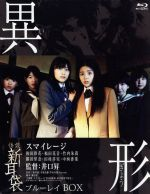 怪談新耳袋 異形 Blu-ray BOX(Blu-ray Disc)(BLU-RAY DISC)(DVD)
