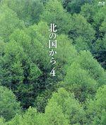 北の国から(4)(Blu-ray Disc)(BLU-RAY DISC)(DVD)