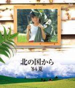 北の国から'84夏(Blu-ray Disc)(BLU-RAY DISC)(DVD)